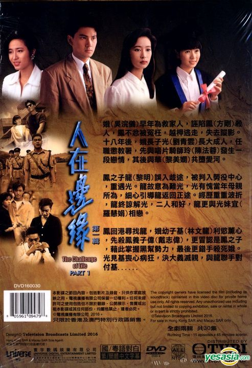 YESASIA : 人在邊緣 (1990) (DVD) (1-15集) (待續) (TVB劇集) DVD - 黎明, 成志超, 羅慧娟,游乃海,越押逃走。十八年後,羅慧娟等主演的香港電視劇, 寰宇鐳射 (HK) - 香港電視劇 - 郵費全免