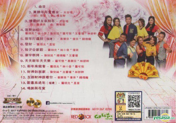 YESASIA : 2018優品質群星 - 情牽好友齊賀歲 (CD + Karaoke DVD) (馬來西亞版) 鐳射唱片,DVD - 群星, 優品質娛樂工作室 ...