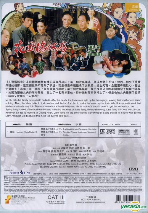 All In The Family Jackie Chan : family, jackie, YESASIA:, Family, (DVD), (Hong, Version), Jackie, Chan,, Sammo, Hung,, Sales, Movies, Videos, Shipping, North, America
