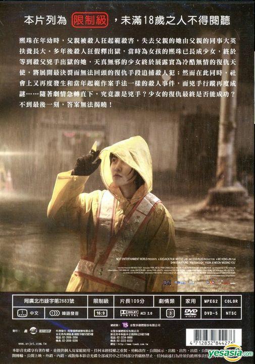 Missing You 2016 : missing, YESASIA:, Missing, (2016), (DVD), (Taiwan, Version), Kyung,, AV-Jet, International, Media, Korea, Movies, Videos, Shipping, North, America