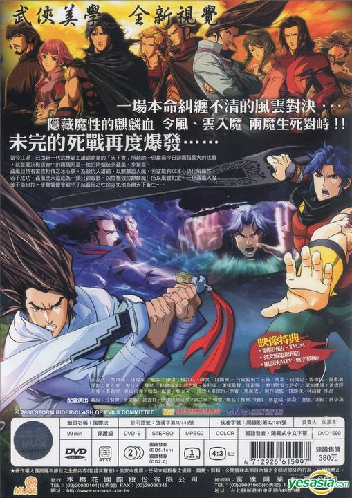 Storm Rider Clash Of The Evils : storm, rider, clash, evils, YESASIA:, Image, Gallery, Storm, Rider, Clash, Evils, (DVD), (Taiwan, Version)