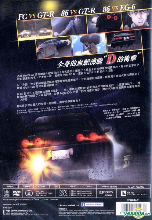 YESASIA : 頭文字D新劇場版2: 闘走 (DVD) (香港版) DVD - 得利影視 (HK) - 華語動畫 - 郵費全免