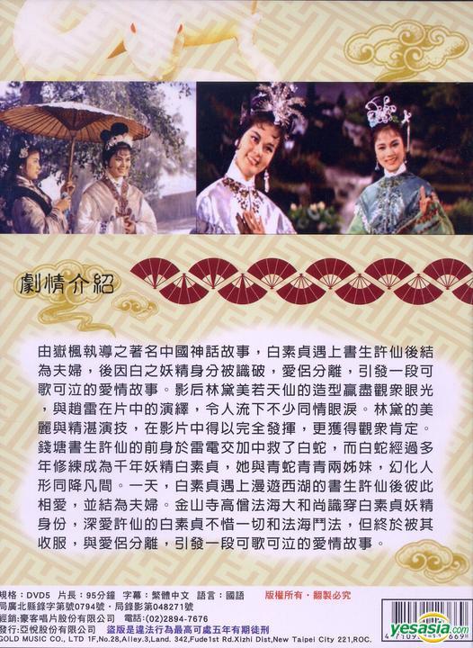 YESASIA: 白蛇傳 (1962) (DVD) (臺灣版) DVD - 林黛(リン・トイ). Chao Lei - 香港映畫 - 無料配送
