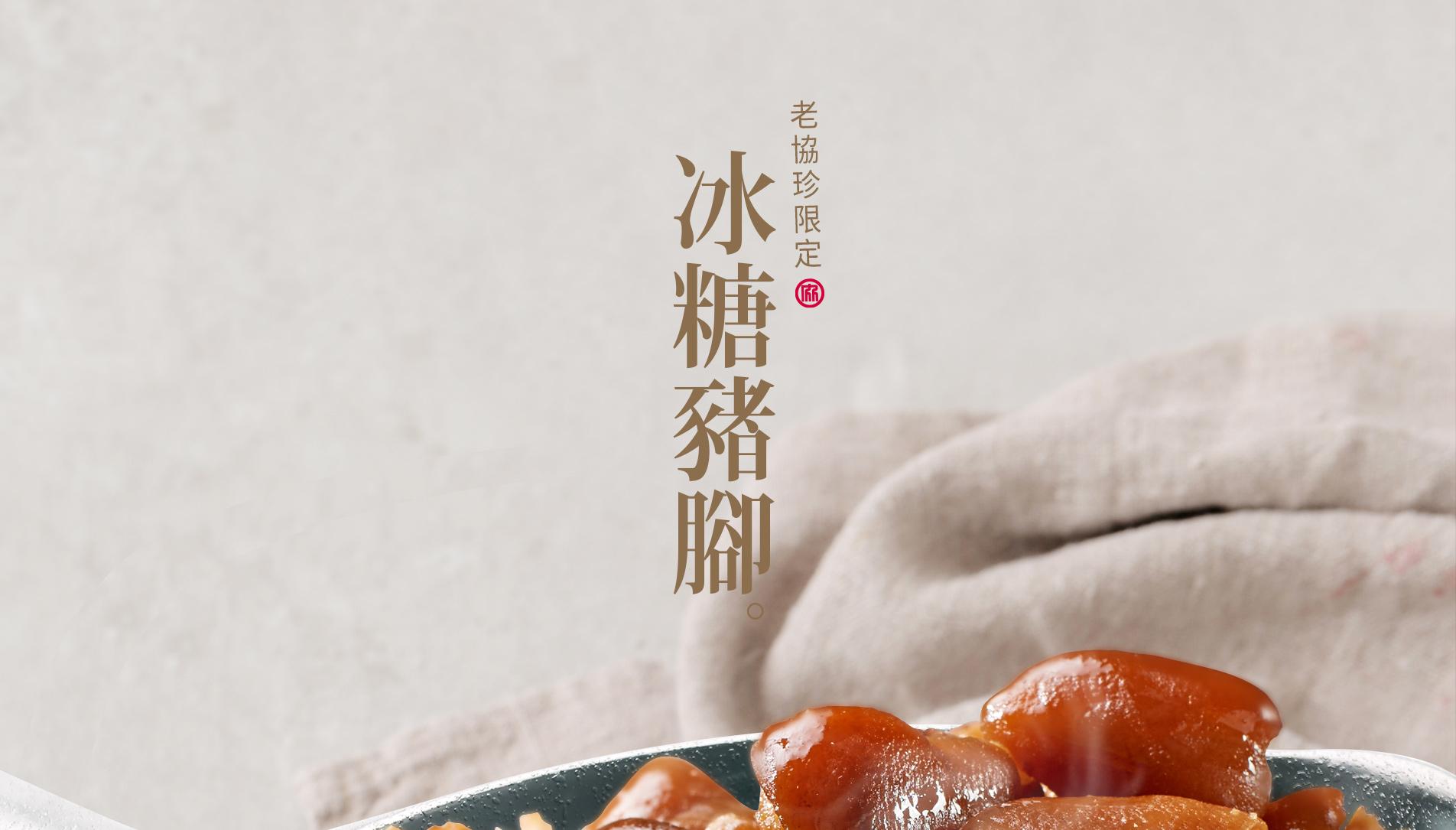 冰糖豬腳 - 老協珍 (臺灣)