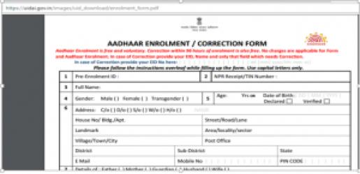 Aadhar application screen shot 1