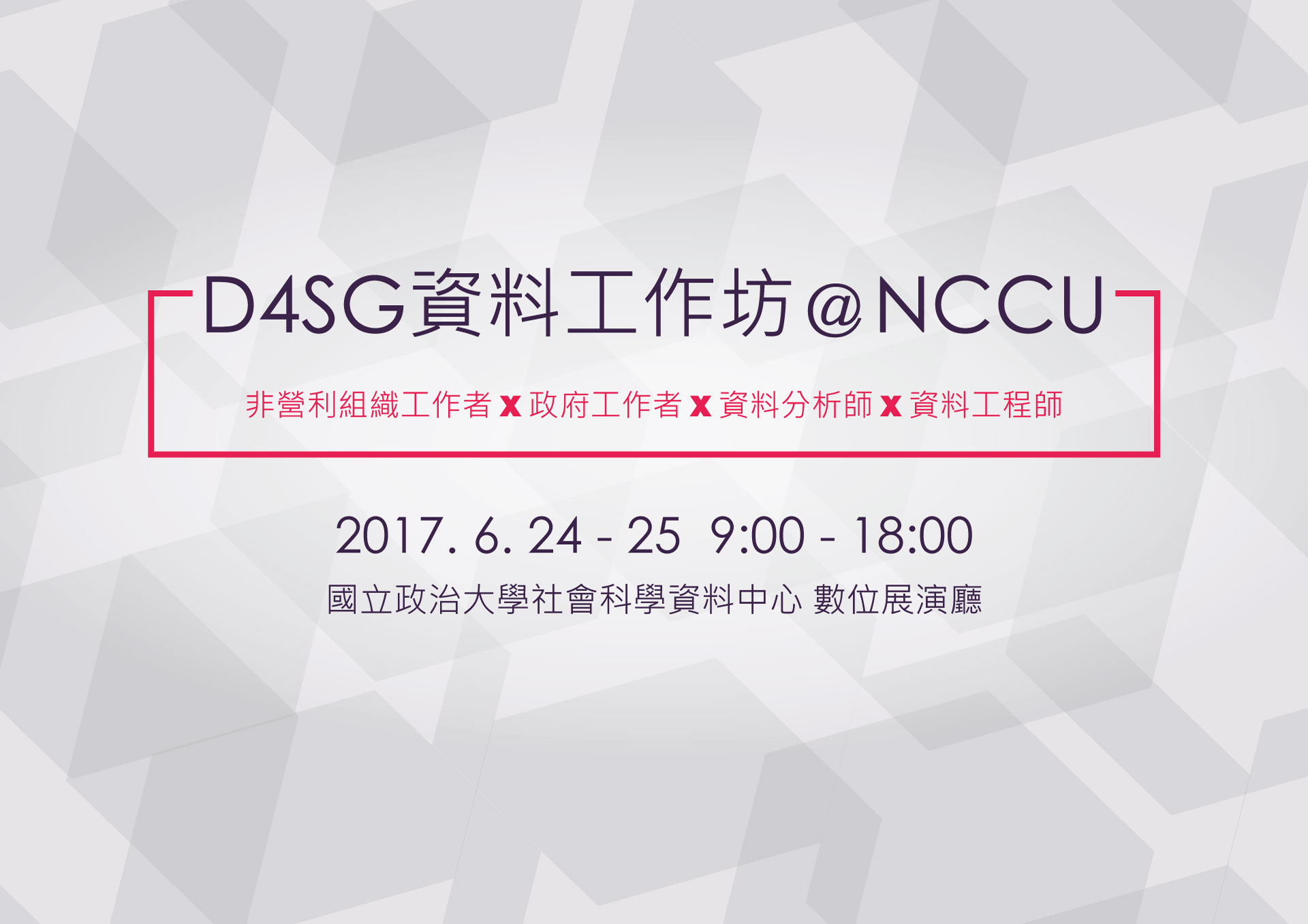 2017workshop-nccu
