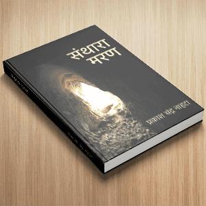santharamaran_cover