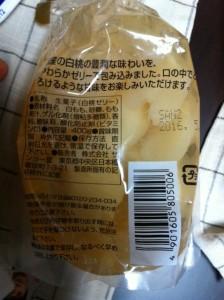 サンヨー堂国産白桃ゼリー2
