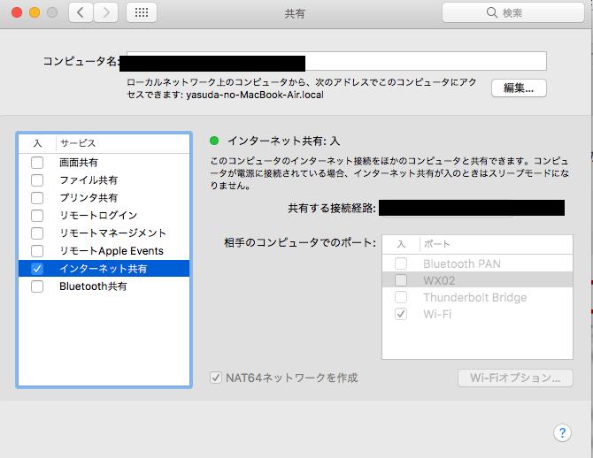 IPv6に接続したiOSでクラッシュする理由でアプリリジェクト(Xcode)
