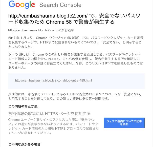 「安全でないパスワード収集のためChrome 56で警告が発生する」の警告が発生する原因ページの内容