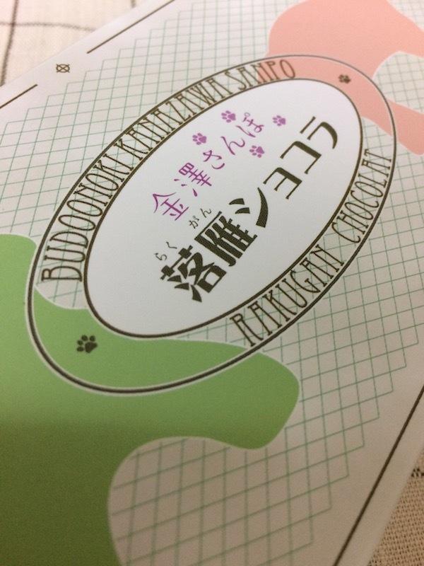 金沢土産の美味しいし可愛いおすすめお菓子は落雁ショコラ金澤さんぽ