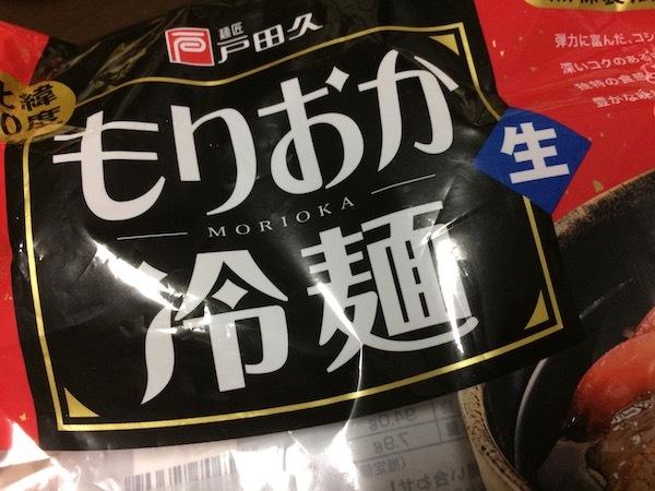 戸田久もりおか冷麺は東京のスーパーで安いし美味しいのでおすすめ