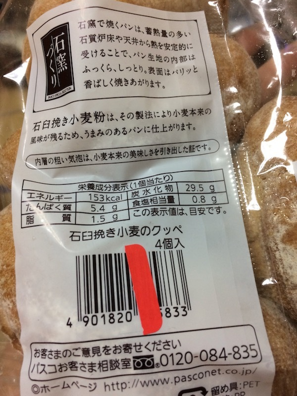 PASCO SPECIAL SELECTION 自家製発酵種 石窯づくり 石臼挽き小麦のクッペ