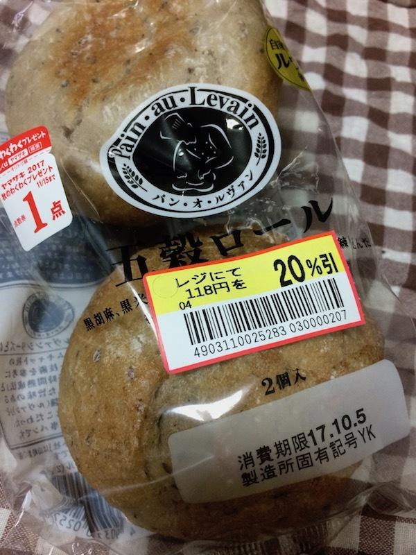 パン・オ・ルヴァン(ヤマザキ)の五穀ロールは健康で美味しいおすすめ