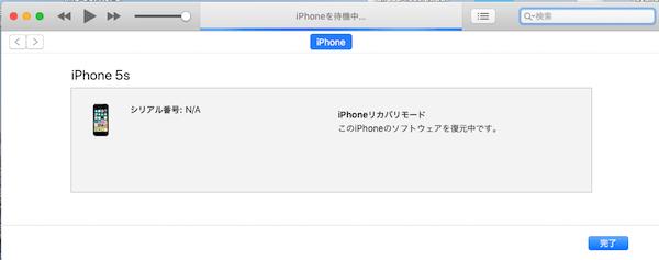 iPhoneを待機中・・・