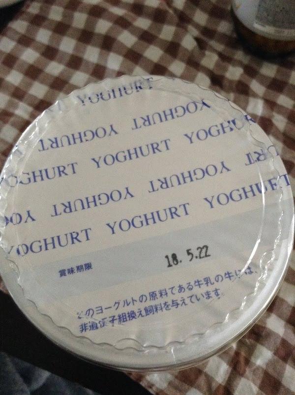 タカハシ乳業ジャージーヨーグルト405gの原材料・乳酸菌等