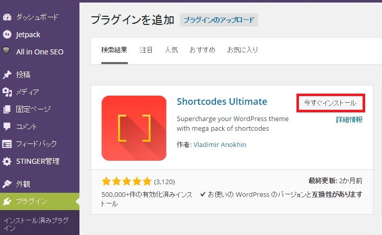 Shortcodes Ultimate2