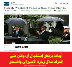 erdogan obama 2016_03_28_19_06_22_ISW_sur_Twitter_Turkish_President_Faces_a_Cool_Reception_in_U.S._Visit_https_