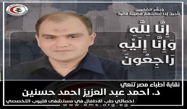 الطبيب الـ142.. الأطباء تنعى د. أحمد عبد العزيز أخصائي طب الأطفال في مستشفى قليوب التخصصي بعد وفاته بكورونا (قائمة شرف)