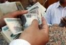 وزارة المالية تعلن صرف مرتبات الموظفين لشهري أبريل ومايو على 3 مجموعات.. تعرف عليها