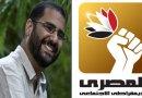 «المصري الديمقراطي» يُحذر: خذوا تهديد علاء عبد الفتاح بالانتحار بجدية حتى لا نفجع بكارثة وأفرجوا عن جميع المحبوسين السياسيين