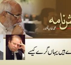 جہاں پڑے ہیں یہاں گرے کیسے: محمد خان قلندر