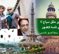 """ایک غیر ملکی سیاح کا """"سفر نامہ لاہور"""" — قسط: 5 —– عطاء الحق قاسمی"""