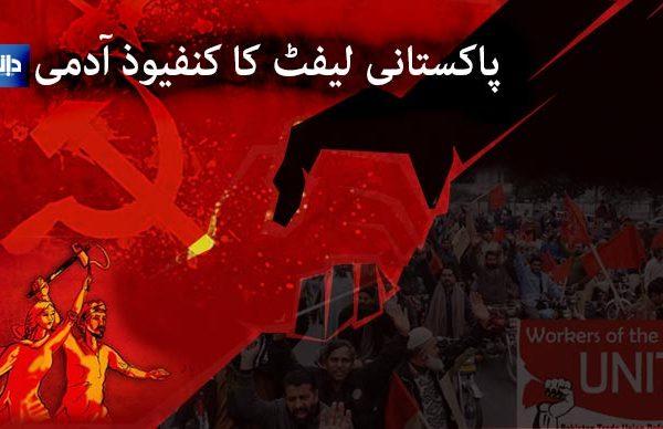 پاکستانی لیفٹ کا کنفیوذ آدمی—— احمد الیاس