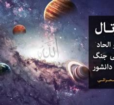 پڑتال — ایمان و الحاد کی پرانی جنگ اور نئے دانشور —– لالہ صحرائی