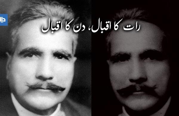 رات کا اقبال، دن کا اقبال —— ڈاکٹر غلام شبیر