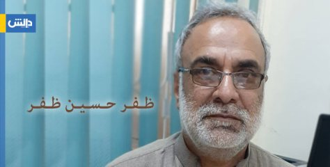 مغربی فکری روایت اور مذہب —- ظفر حسین ظفر