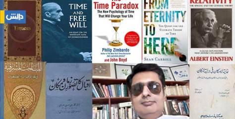 ''وقت'' Time پر تیرہ اہم کتب ——- اعجاز الحق اعجاز