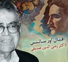 اقبال کے نظام فکر میں سائنس کا مقام — ڈاکٹر رضی الدین صدیقی