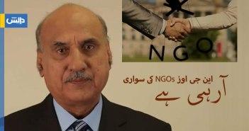 این جی اوز NGOs کی سواری آرہی ہے — سجاد میر