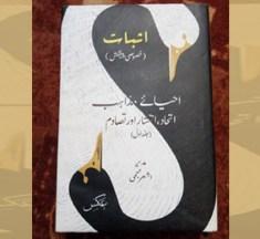 """اثبات"" احیائے مذاہب نمبر —- نعیم الرحمٰن"