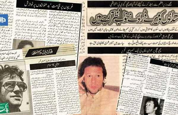 عمران خان کے کالم: کچھ جملوں کا انتخاب —- عائشہ مسعود