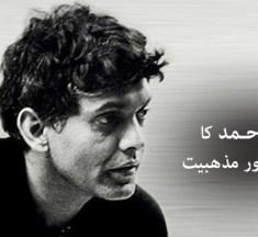 اقبال احمد کا مذہب اور مذہبیت —- اطہر وقار