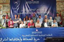 snpem النقابة الوطنية للصحافة المغربية