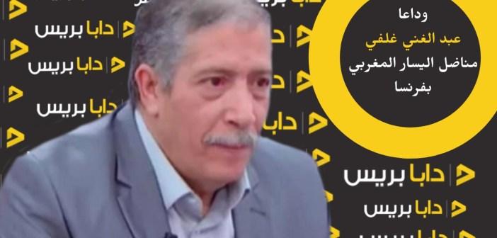 في رثاء  عبد الغني غلفي مناضل اليسارالمغربي بفرنسا الذي غيبه الموت (فيديو)