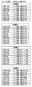 今月のテニススケジュール