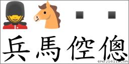 詞語: 兵馬倥傯 (注音:ㄅㄧㄥ ㄇㄚˇ ㄎㄨㄥˇ ㄗㄨㄥˇ,拼音:bīng mǎ kǒng zǒng) | 《國語大辭典》 </p> </div><!-- .entry-content --> </article><!-- #post-3978 -->  <nav class=