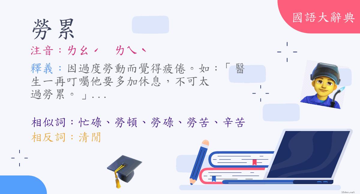 詞語:勞累 (注音:ㄌㄠˊ ㄌㄟˋ)   《國語大辭典》 </p>  </article>        <small>                 <a href=
