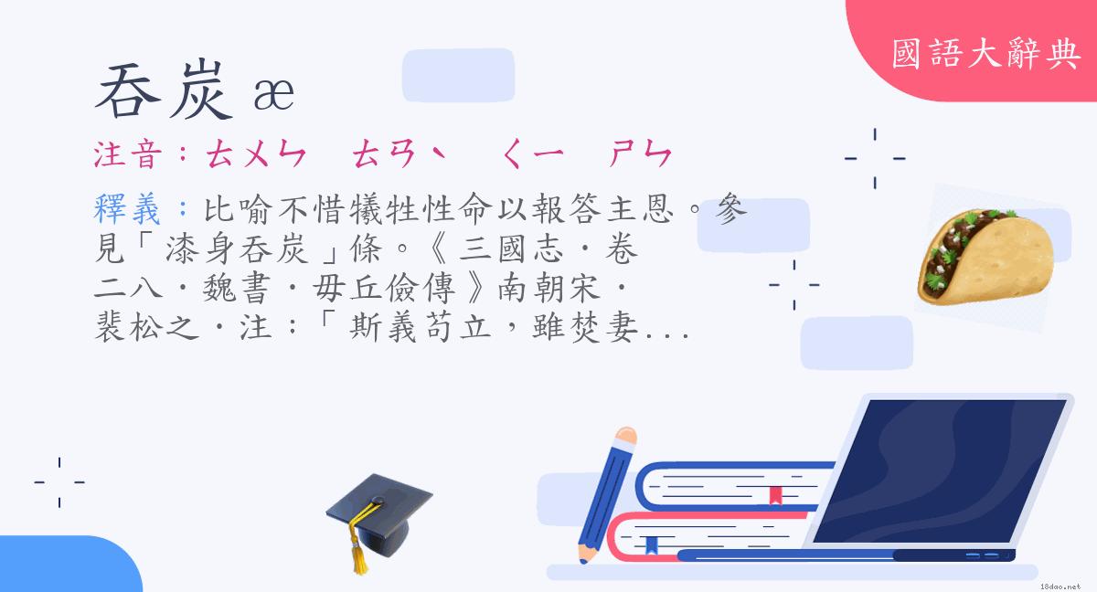 詞語:吞炭漆身 (注音:ㄊㄨㄣ ㄊㄢˋ ㄑㄧ ㄕㄣ)   《國語大辭典》?