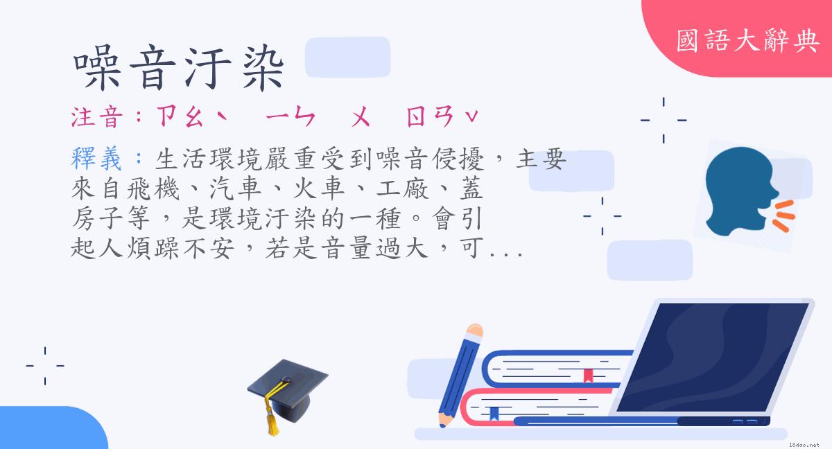 詞語:噪音汙染 (注音:ㄗㄠˋ ㄧㄣ ㄨ ㄖㄢˇ) | 《國語大辭典》?