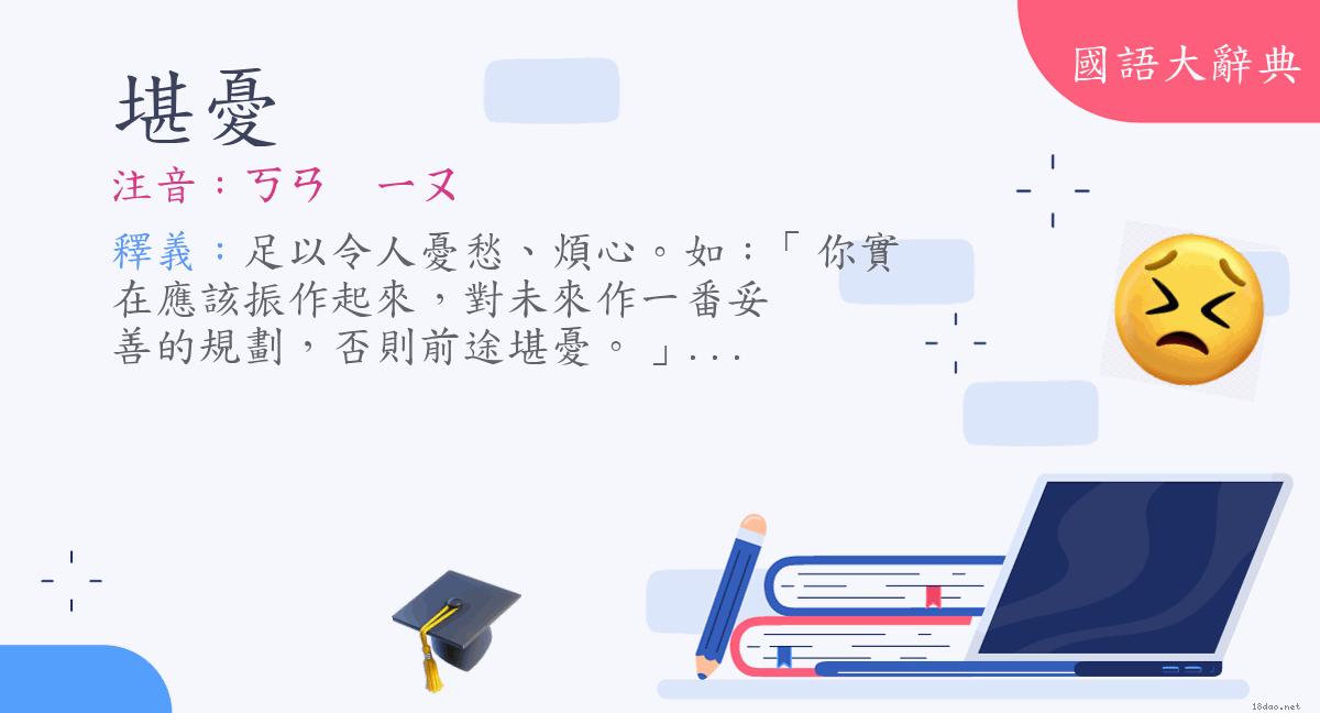 詞語:堪憂 (注音:ㄎㄢ ㄧㄡ) | 《國語大辭典》 </p>  <div class=