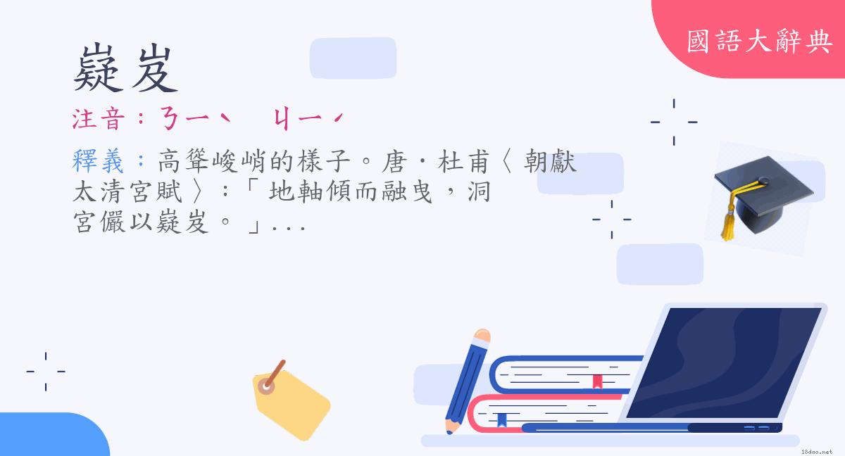 詞語:嶷岌 (注音:ㄋㄧˋ ㄐㄧˊ) | 《國語大辭典》 </p>           </div><!-- .entry-content -->           </article><!-- #post-## -->  <nav class=