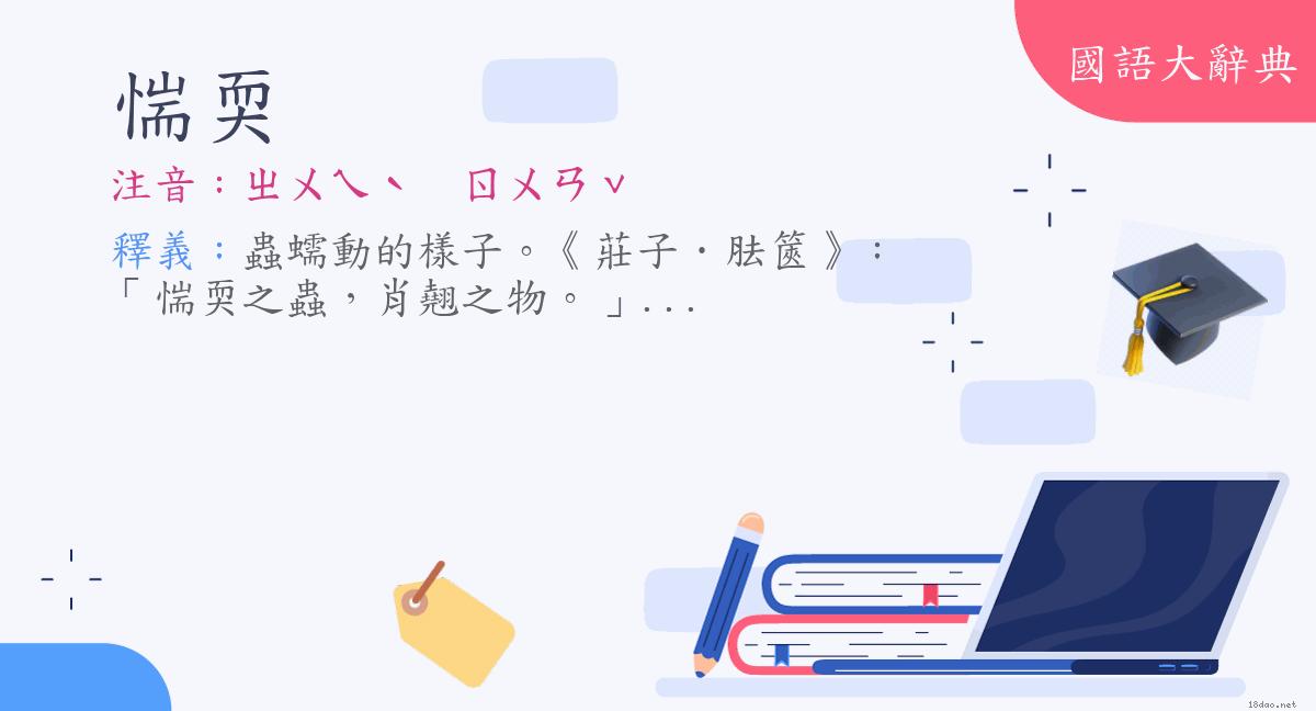 詞語:惴耎 (注音:ㄓㄨㄟˋ ㄖㄨㄢˇ)   《國語大辭典》?