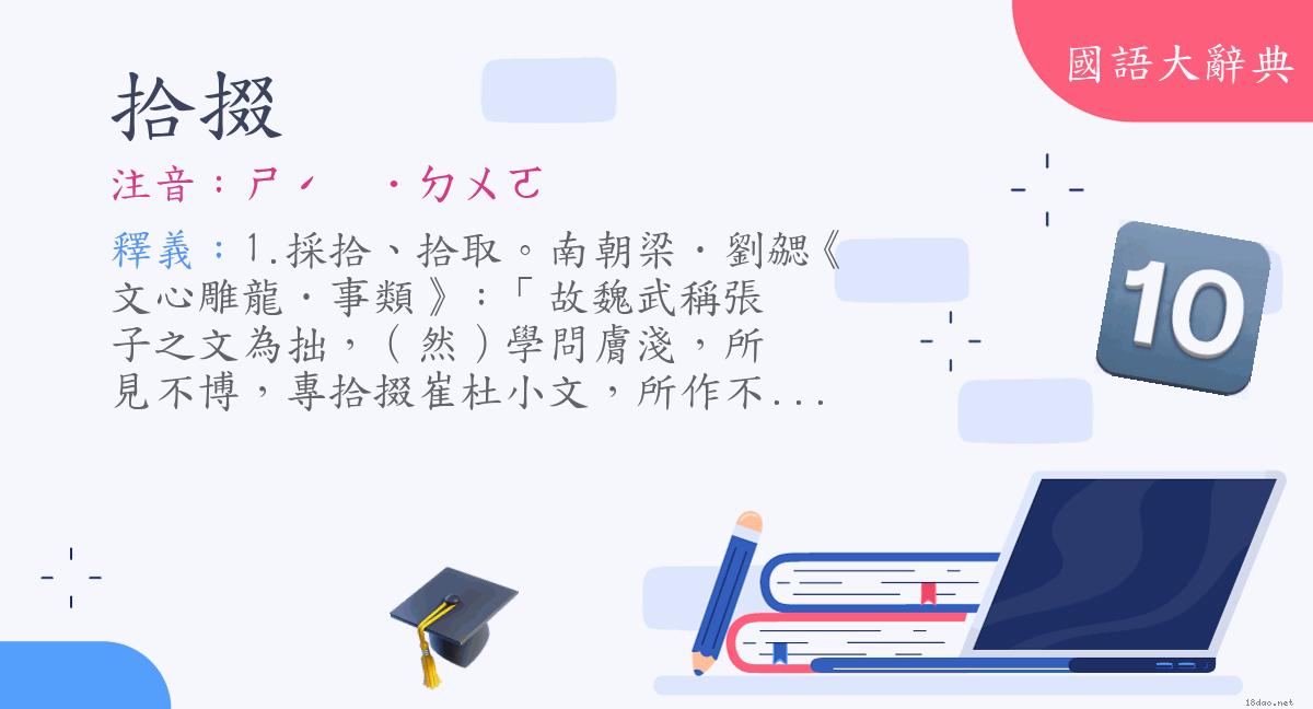 詞語:拾掇 (注音:ㄕˊ ˙ㄉㄨㄛ)   《國語大辭典》?