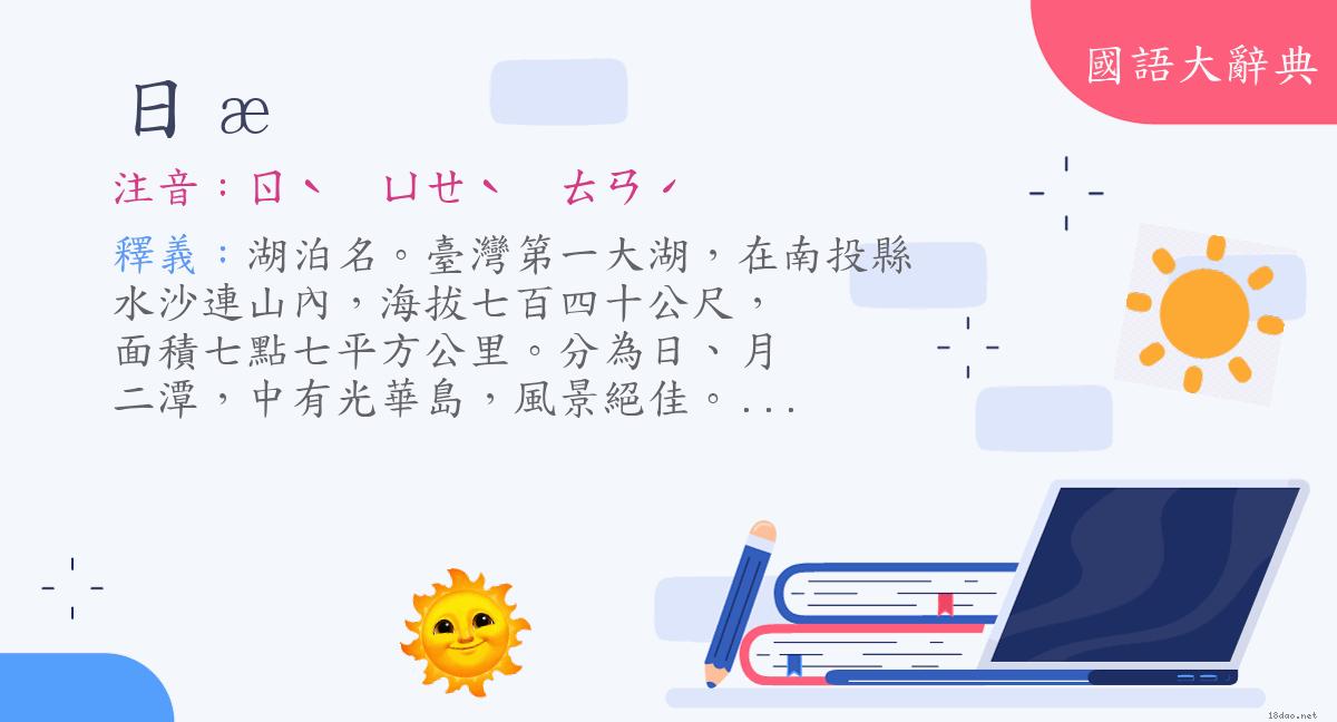 詞語:日月潭 (注音:ㄖˋ ㄩㄝˋ ㄊㄢˊ)   《國語大辭典》?
