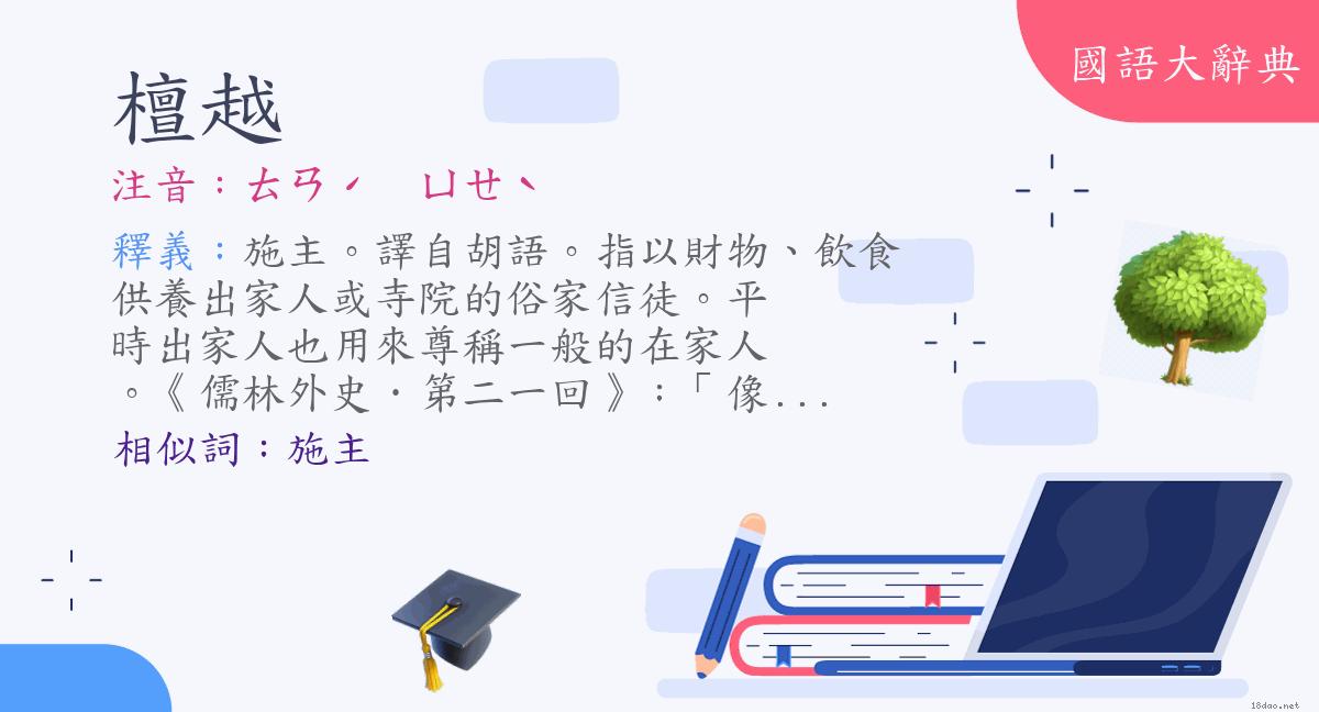 詞語:檀越 (注音:ㄊㄢˊ ㄩㄝˋ)   《國語大辭典》?